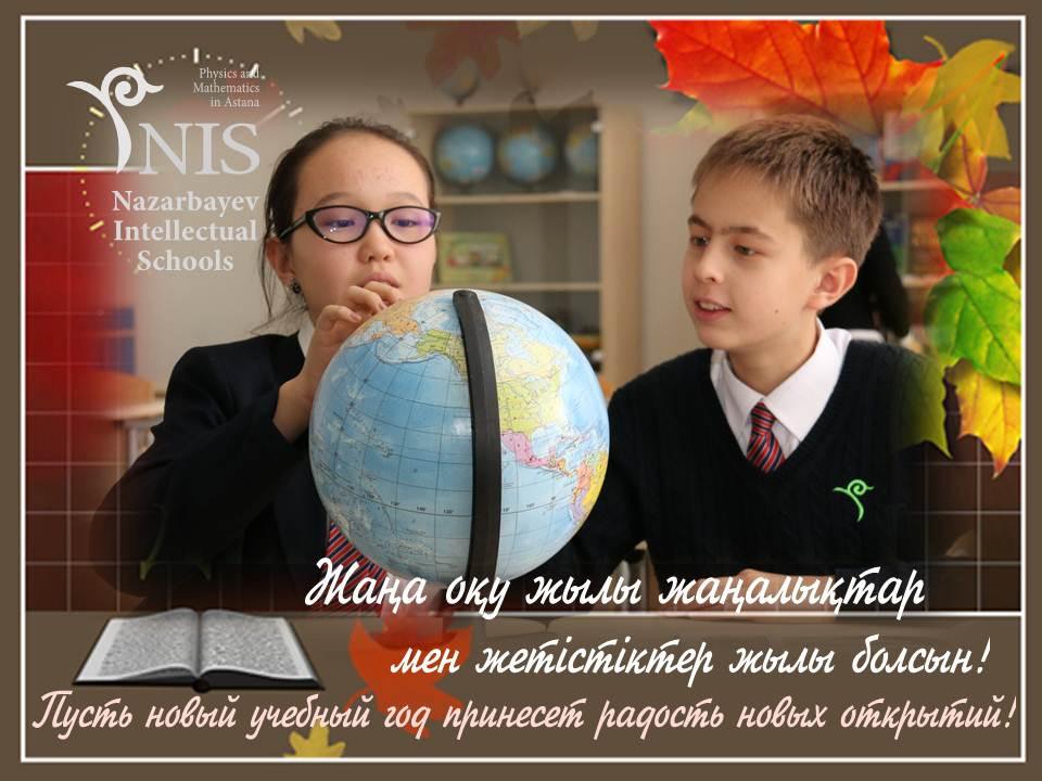 NIS Astana PhM - uncategorized - 52